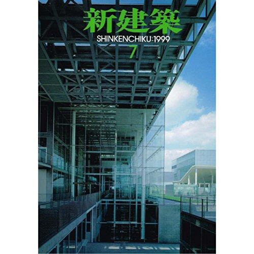 新建築 1999年 07月号の詳細を見る