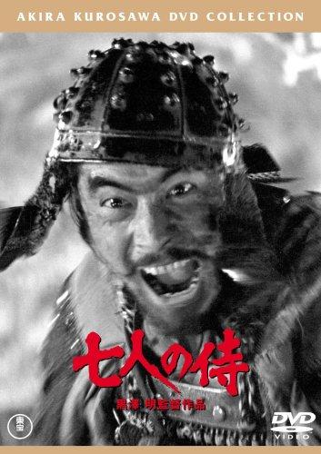 七人の侍(2枚組)<普及版> [DVD]の詳細を見る