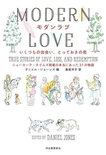 モダンラブ いくつもの出会い、とっておきの恋: ニューヨーク・タイムズ掲載の本当にあった21の物語