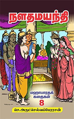 நள தமயந்தி <br>கிண்டில் மின்நூல்