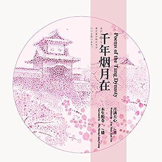 千年烟月在 - 千年煙月在 [Poems of the Tang Dynasty] cover art