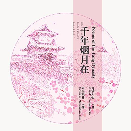 千年烟月在 - 千年煙月在 [Poems of the Tang Dynasty] audiobook cover art