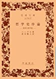 哲学史序論: 哲学と哲学史 (岩波文庫 青 629-8)