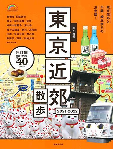 歩く地図 東京近郊散歩 2021-2022 (SEIBIDO MOOK)