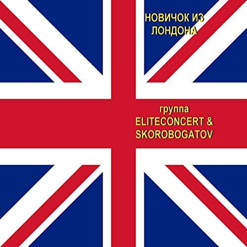 Группа Eliteconcert & Скоробогатов