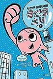 Im a superhero bubble gum girl 1 (Korean Edition)