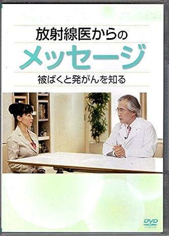 DVD>放射線医からのメッセージ被ばくと発がんを知る (<DVD>)