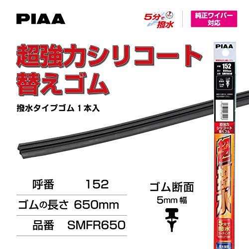 PIAA ワイパー 替えゴム 650mm 超強力シリコート 特殊シリコンゴム 1本入 呼番152 SMFR650