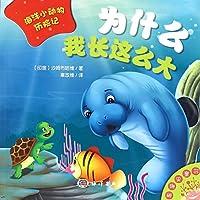 海洋小动物历险记——为什么我长这么大