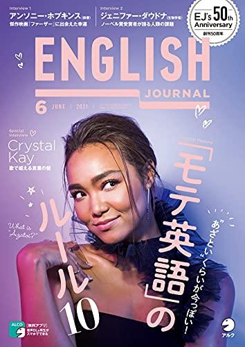 [音声DL付]ENGLISH JOURNAL (イングリッシュジャーナル) 2021年6月号