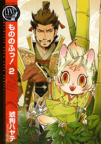 Mononofu - Vol.2 (Birz Comics Lynx Collection) Manga