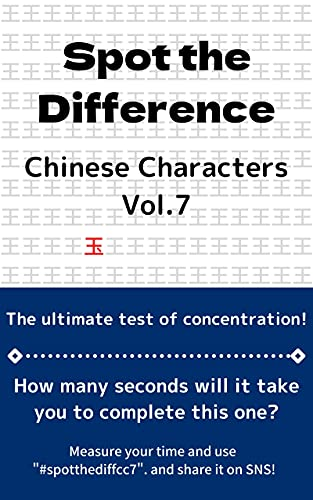 Spot the Difference Chinese Characters Vol.7 (English Edition)