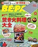 BE-PAL(ビ-パル) 2019年 11 月号 [雑誌]