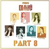 MBN MISS BACK Part.8
