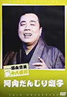 松竹新喜劇 藤山寛美 河内だんじり囃子 [DVD]