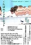 くたばれインターネット (ele-king books)