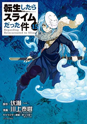 転生したらスライムだった件 raw zip rar manga download free