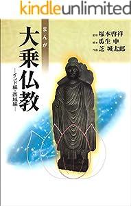 まんが大乗仏教 1巻 表紙画像