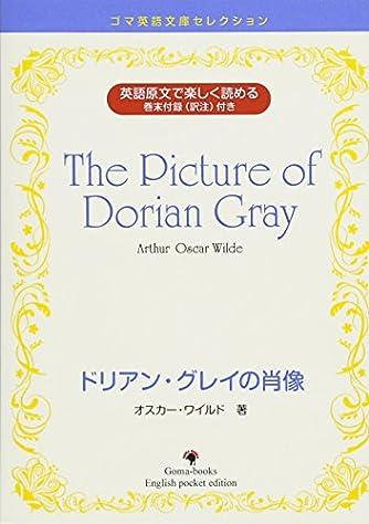 The Picture of Dorian Gray ドリアン・グレイの肖像 (ゴマ英語文庫セレクション)
