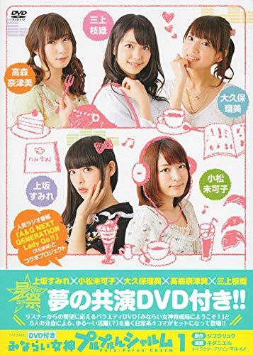 DVD付き みならい女神プルプルんシャルム(1) (講談社キャラクターズA)の詳細を見る