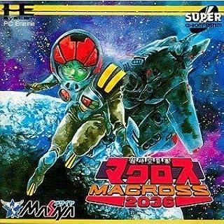 超時空要塞マクロス2036 【PCエンジン】