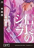 信長のシェフ【単話版】 27 (芳文社コミックス)
