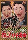 ひばり・チエミのおしどり千両傘[DVD]