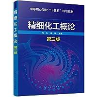 精细化工概论(第3版中等职业学校十三五规划教材)