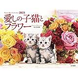 カレンダー2021 愛しの子猫とフラワー(月めくり・壁掛け) (ヤマケイカレンダー2021)