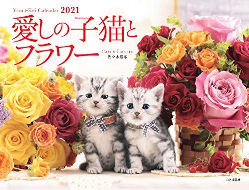 カレンダー2021 愛しの子猫とフラワー(月めくり・壁掛け) (ヤマケイカレンダー2021)の詳細を見る