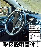 Globee ハンドルロック 保証付 2way T 型 ステアリング ロック 圧倒的な存在感 簡単 設置 車 盗難 いたずら 防止 自動車防犯 鍵2個付 改良版 最高品質 セキュリティ リレーアタック 対策