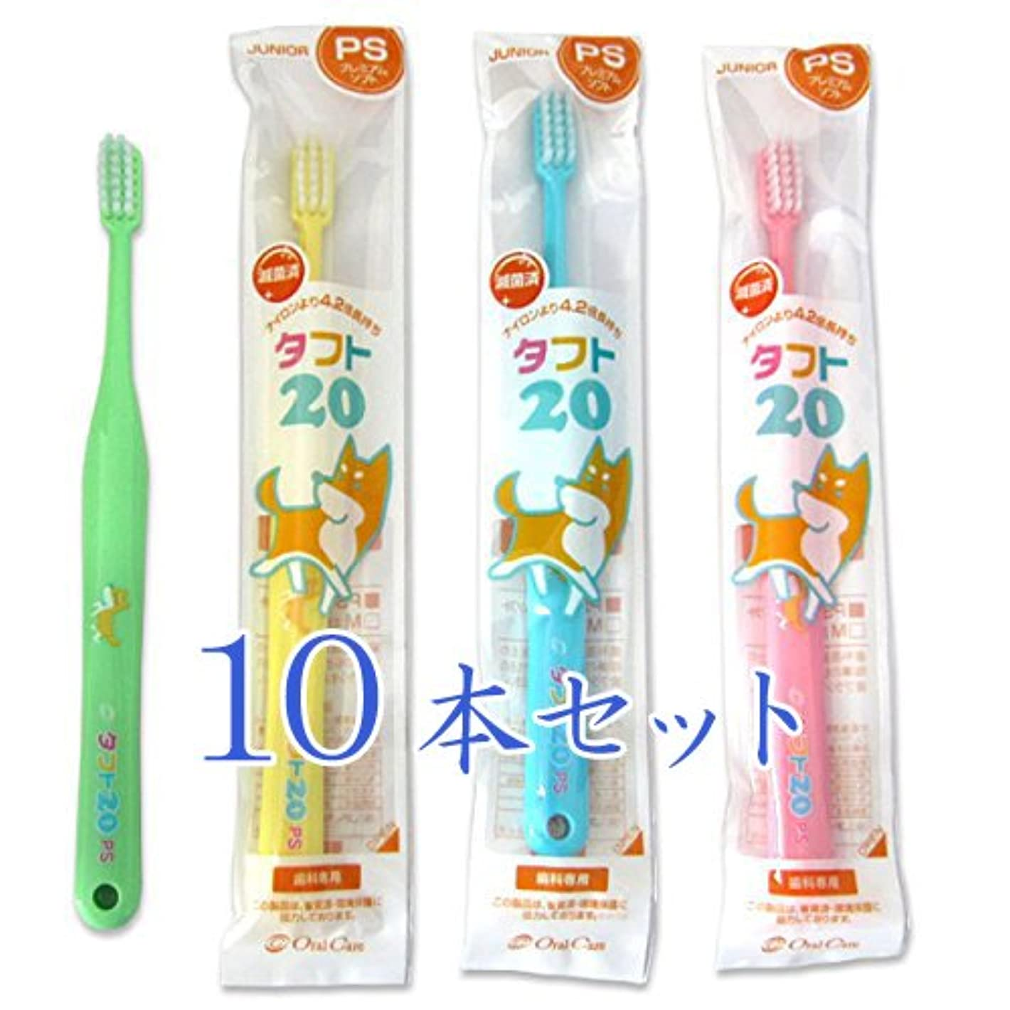 カプラー解体するスイッチタフト20 PS プレミアムソフト 歯ブラシ混合歯列期用(6~12歳)×10本セット