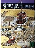 室町記 (講談社文庫)
