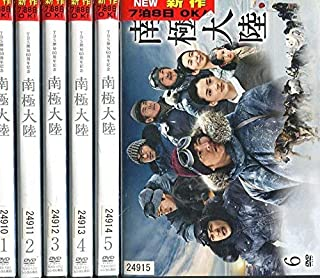 TBS開局60周年記念 南極大陸 [レンタル落ち] 全6巻セット [マーケットプレイスDVDセット商品]