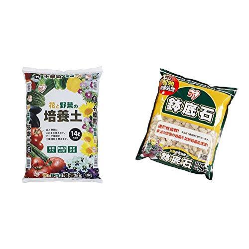 アイリスオーヤマ 培養土 花と野菜の培養土 14L & 鉢底石 加熱処理鉢底石 5L【セット買い】