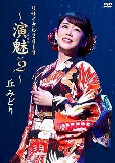 丘みどりリサイタル2019 ~演魅 Vol.2~ [DVD]