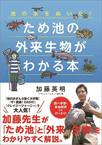 池の水をぬいた! ため池の外来生物がわかる本 (児童書) - 加藤 英明, 越井 隆