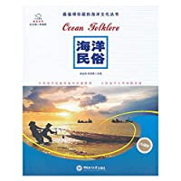 The marine folk (Collector's Edition)(Chinese Edition)