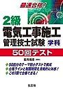 最速合格!2級電気工事施工管理技士試験学科50回テスト