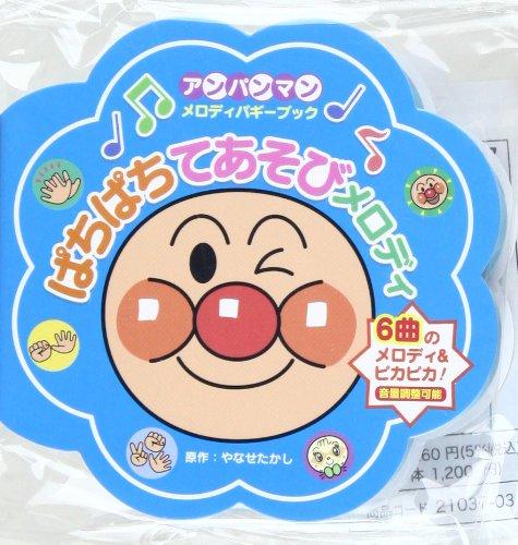 ぱちぱちてあそびメロディ [アンパンマンメロディバギーブック/3] (アンパンマンメロディバギーブック 3)