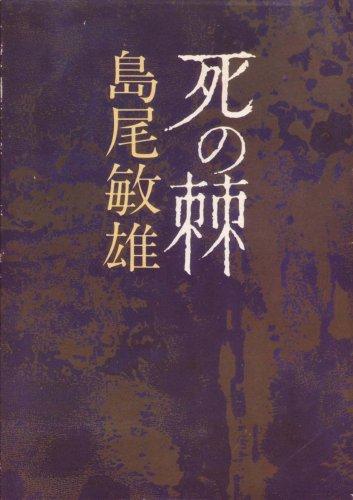 死の棘 (1977年)