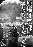 原爆は京都に落ちるはずだった: 原爆投下に正義はあったのか?