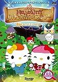 ハローキティ りんごの森のミステリー Vol.1[DVD]