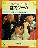 室内ゲーム (1980年) (ジュニアリーダーハンドブック―子ども会シリーズ)