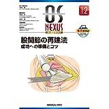 股関節の再建法−成功への準備とコツ (OS NEXUS(電子版付き) 12)