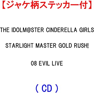 【ジャケ柄ステッカー付】 THE IDOLM@STER CINDERELLA GIRLS STARLIGHT MASTER GOLD RUSH! 08 EVIL LIVE (CD)