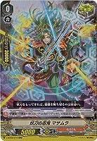 カードファイト!! ヴァンガード V-BT09/019 妖刀の忍鬼 マサムラ RR