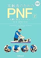 【DVD】 高齢者のためのPNF2 介護に役立つテクニック