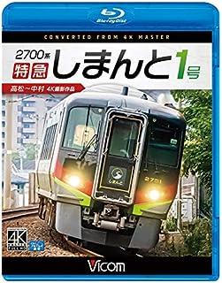 2700系 特急しまんと1号 4K撮影作品 高松~中村【Blu-ray Disc】
