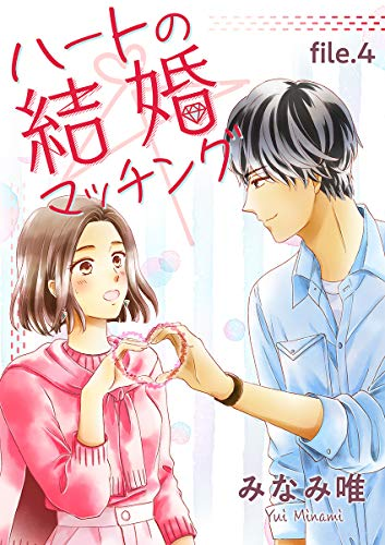 ハートの結婚マッチング 第4巻 (ハレルコミックス)